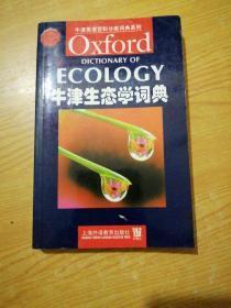 牛津英语百科分类词典系列:牛津生态学词典