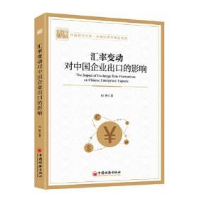 汇率变动对中国企业出口的影响/中国经济文库.应用经济学精品系列