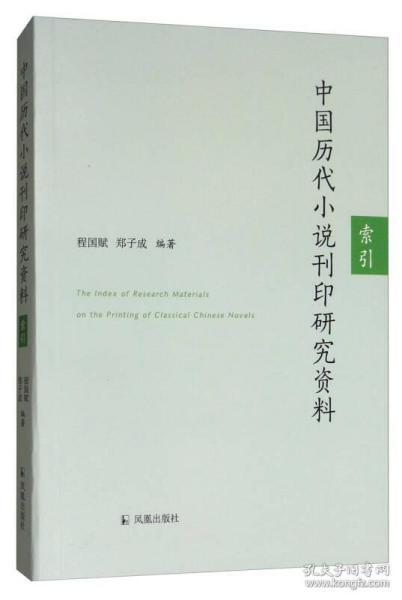 中国历代小说刊印研究资料:索引