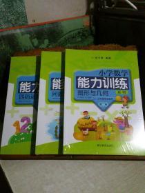 小学数学能力训练系列,第二册,全三册:含四则运算、问题解决、图形与几何,二、三年级学生适用