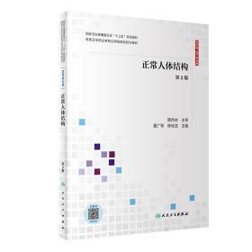 正常人体结构(第2版/应用技能型规划教材/配增值)