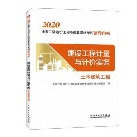 二级造价师2020教材辅导考试辅导用书建设工程计量与计价实务(土木建筑工程)二级造价工程师