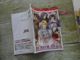 日文原版  游戏攻略书 具体见图