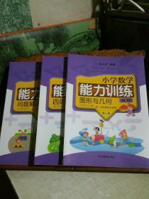 小学数学能力训练系列,第三册,全三册:含四则运算、问题解决、图形与几何,四、五年级学生适用