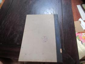 1947年出版 苏联木刻 16开精装一册 郑振铎 作序
