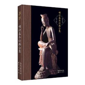 唯识学丛书:唯识基本论典合集(精装)