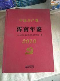 中国共产党浑南年鉴 2018