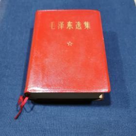 《毛泽东选集》(羊皮封面底 宁夏1968一版一印)稀见