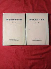 粮仓机械设计手册(16开上下册,内附勘误表2份完好)