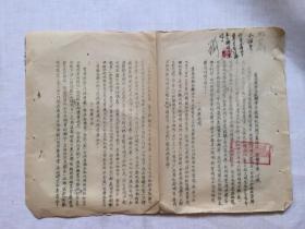1954年     陕西省蓝田县棉花统购指示(草宣纸油印)