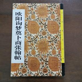 中国墨迹经典:欧阳询梦奠卜商张翰帖