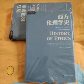 西方伦理学史