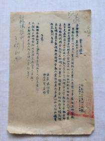 1954年     陕西省蓝田县人民政府紧急通知:收购粮(草宣纸油印)