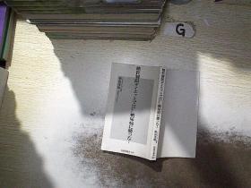 日文书 (027)