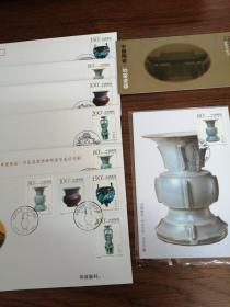 中国陶瓷———钧窑瓷器(含小本票丶纪念封丶首日封丶明信片)