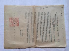 1954年     陕西省蓝田县中国人民银行蓝田支行通知:有关坐支处理办法(草宣纸油印)