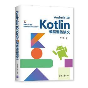 Android 10 Kotlin编程通俗演义