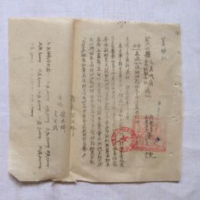 1954年     陕西省蓝田县人民政府通知:收购油籽任务(草宣纸油印)