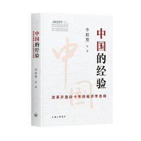 中国的经验:改革开放四十年的经济总结