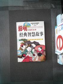 影响中国学生的经典智慧故事