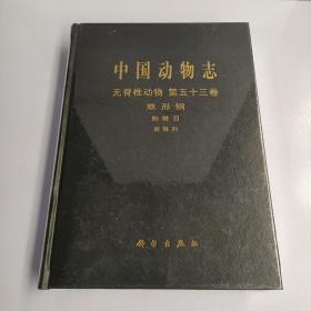 中国动物志.无脊椎动物.第五十三卷,蛛形纲.蜘蛛目.跳蛛科
