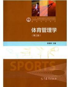 """体育管理学(第三版)/""""十二五""""普通高等教育本科国家级规划教材"""