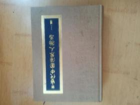 当代中国酒界人物志