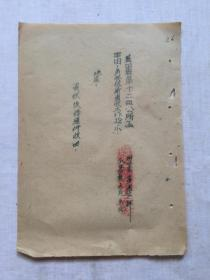 1954年     陕西省蓝田县人民政府函:保卫夏收工作指示(草宣纸油印)