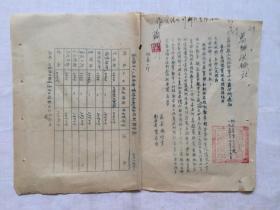 1954年     陕西省蓝田县人民政府通知:颁发絮供应控制指标(草宣纸油印)