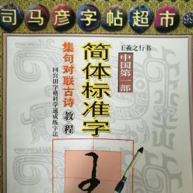 王羲之行书简体标准字帖