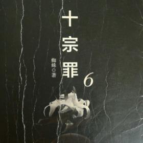 十宗罪6:本书根据真实案例改编而成。十宗罪系列第6季重磅回归(蜘蛛 2018作品)