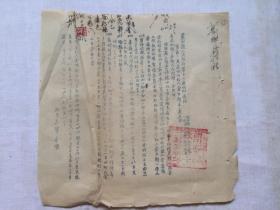 1954年     陕西省蓝田县人民政府通知:公粮入仓日期(草宣纸油印)