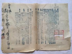 1954年     陕西省蓝田县人民政府批示:絮棉供应数字(草宣纸油印)