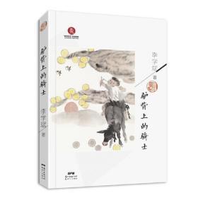 中国童年:驴背上的骑士
