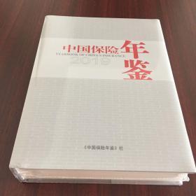 中国保险年鉴(2019)未开封