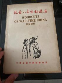 抗战八年木刻选集  1949年再版本,非馆藏,品好,