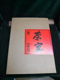 茶室 茶室 露地 林忠彦 每日新闻社 日文原版