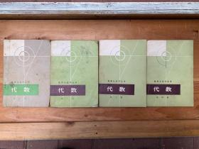 数理化自学丛书 代数