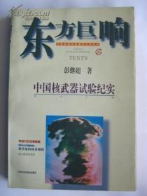东方巨响:中国核武器试验纪实
