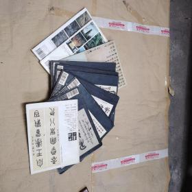 《中国书法》期刊杂志,共11本,具体期数见图片