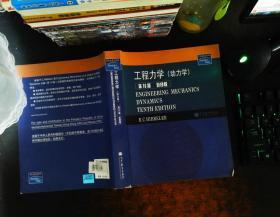 工程力学:动力学(第10版)(影印版)