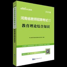 中公版·2017河南省教师招聘考试辅导教材:教育理论综合知识