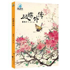 中国儿童文学大视野丛书:凤蝶外传