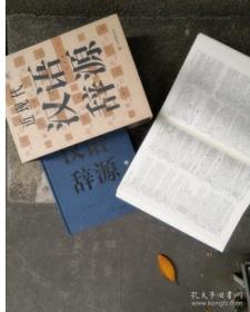 近现代汉语辞源