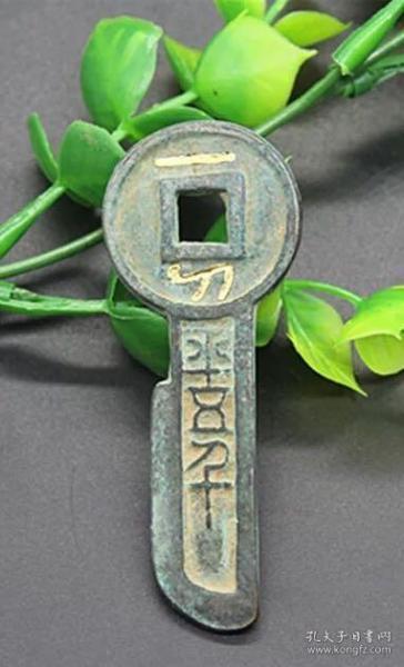 古币收藏王莽钱币刀币一刀平五千鎏金 一刀平五千钥匙币,