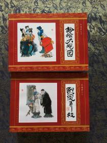 红楼梦 连环画 全十六册 全16