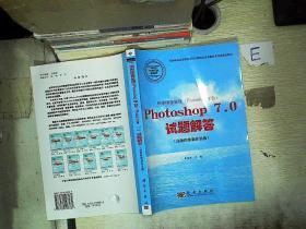图形图像处理(PHOTOSHOP平台)photoshop7.0试题解答....