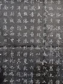 【唐代】范充拓片  原石原拓  内容完整  字迹清晰  拓工精湛  书法精美