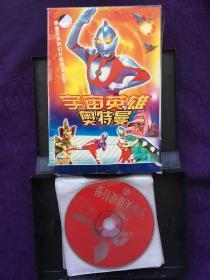 宇宙英雄奥特曼 12张VCD