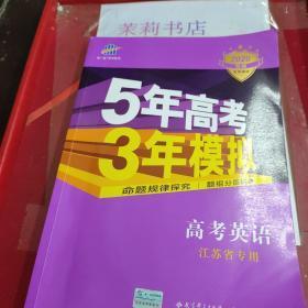 曲一线 2020 B版 5年高考3年模拟 高考英语(江苏省专用)